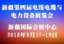 新疆第四届电线电缆与电力设备展览会