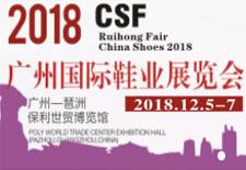 2018第19届广州国际鞋展