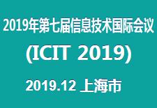 2019年第七届信息技术国际会议