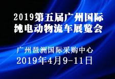 2019第五届广州国际纯电动物流车展览会