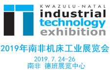 2019年南非机床工业展览会