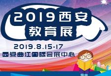 2019西安教育展