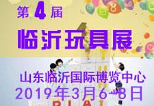 2019万魅会展第四届临沂玩具展