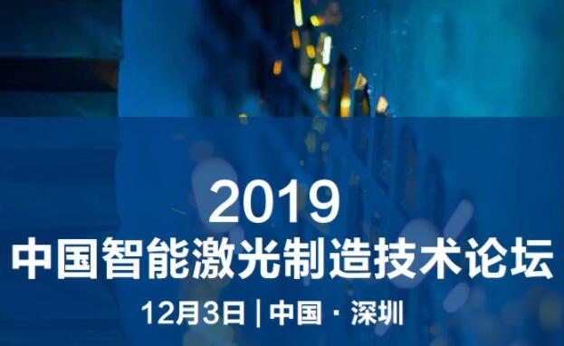 2019 中国智能激光技术与应用创新峰会