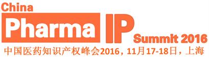 中国医药知识产权峰会