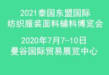 2021泰国东盟国际纺织服装面料辅料博览会