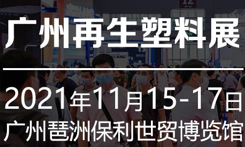 2021广州国际再生塑料展览会