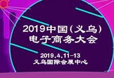 2019中国(义乌)电子商务大会