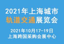 2021年上海城市轨道交通展览会