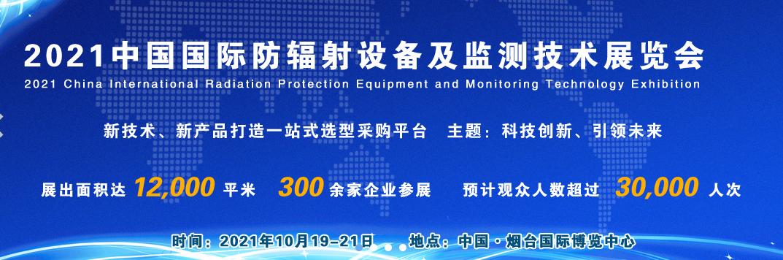 2021中国国际防辐射设备及监测技术展览会