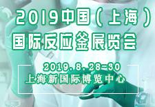 2019中国(上海)国际反应釜展览会
