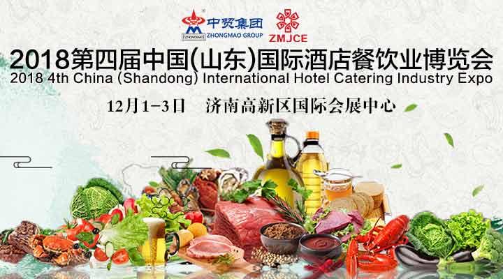 2018山东酒店餐饮业博览会