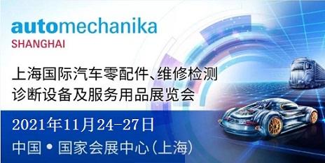 2021年上海法兰克福汽配展会