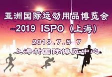 亚洲国际运动用品博览会-2020 ISPO(上海)
