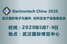 2020 武汉国际电子元器件、材料及生产设备展览会(Electrontech China)
