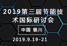 2019第三届节能技术国际研讨会