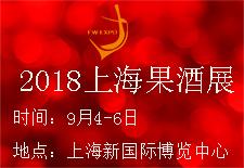 2018上海果酒产业博览会