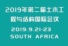 2019年第二届土木工程与结构国际会议