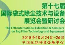 2018第十七届国际袋式除尘技术与设备展览会暨研讨会