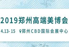 2019郑州美博会