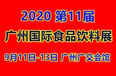2020第11届广州进出口食品饮料展览会