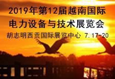 2019年第12届越南国际电力设备与技术展览会