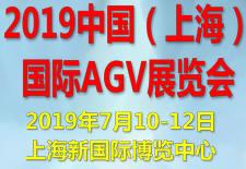 2019中国(上海)国际AGV展览会