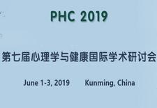2019年第七届心理学与健康国际学术研讨会(PHC 2019)