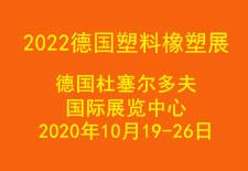 2022德国塑料橡塑展