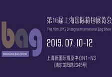 2019上海箱包展览会