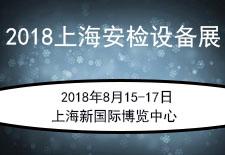 2018上海安检设备展