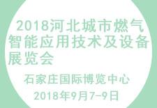 2018河北城市燃气智能应用技术及设备展览会