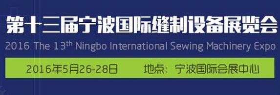 2016第十三届宁波国际缝制设备展览会