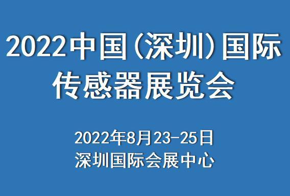 2022中国(深圳)国际传感器展览会