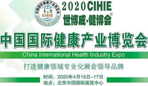 2020中国健康产业展