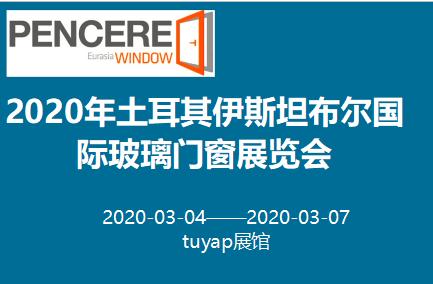 2020年土耳其伊斯坦布尔国际玻璃门窗展览会