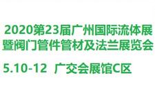 2020第23届广州国际流体展