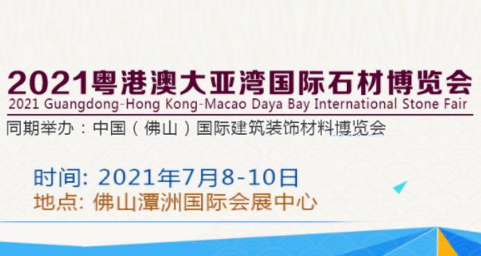 2021粤港澳大亚湾国际石材博览会
