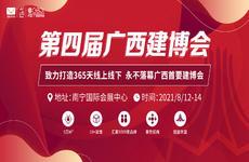 2021第四届中国˙广西建博会