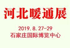 2019河北暖通展