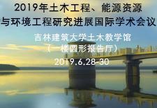 2019年土木工程、能源资源与环境工程研究进展国际学术会议
