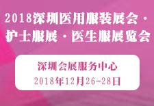 2018深圳医用服装展会·护士服展·医生服展览会