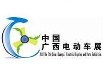 2017第11届中国西南(广西)国际新能源电动车及零部件展览交易会