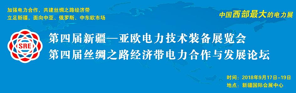 2018第四届新疆——亚欧电力技术装备展