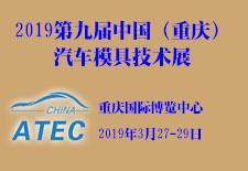 2019第九届中国(重庆)汽车模具技术展