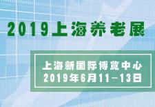2019上海养老展
