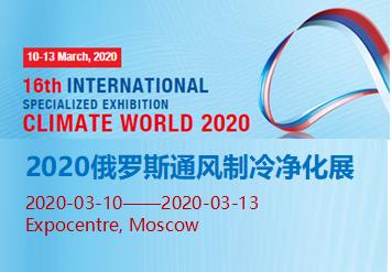 2020俄罗斯通风制冷净化展