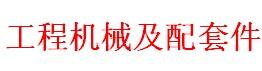 2016中国(郑州)工程机械及配套件展览会