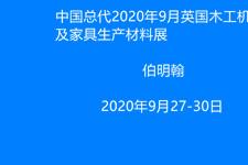 中国总代2020年9月英国木工机械及家具生产材料展 W Exhibition& Elements  2020