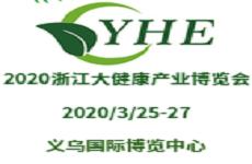 2020第8届浙江美博会&大健康产业博览会